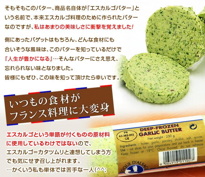 このバター、商品名自体が「エスカルゴバター」という名前で、本来エスカルゴ料理のために作られたバターなのですが、私はあまりの美味しさに衝撃を覚えました!
