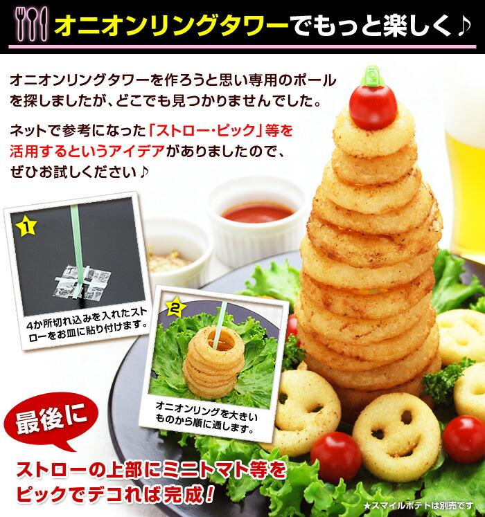 オニオンリングタワーを作ろうと思い専用のポールを探しましたが、どこでも見つかりませんでした。ネットで参考になった「ストロー・ピック」等を活用するというアイデアがありましたので、ぜひお試しください♪