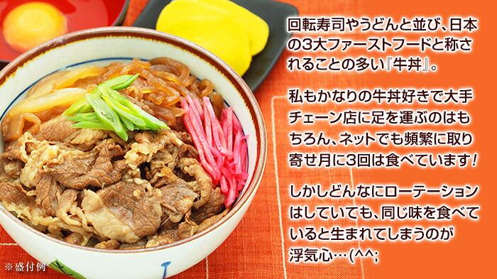 回転寿司やうどんと並び、日本の3大ファーストフードと称されることの多い『牛丼』。私もかなりの牛丼好きで大手チェーン店に足を運ぶのはもちろん、ネットでも頻繁に取り寄せ月に3回は食べています!しかしどんなにローテーションはしていても、同じ味を食べていると生まれてしまうのが浮気心。