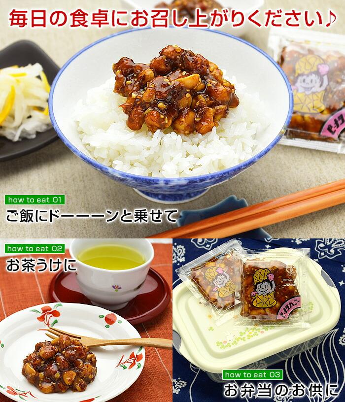 ピーナッツハニー(ピーナッツ味噌)はご飯にのせたり、お茶うけ、お弁当のお供にどうぞ。