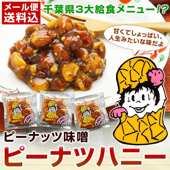 千葉県3大給食メニュー!?ピーナツハニー(ピーナッツ味噌)