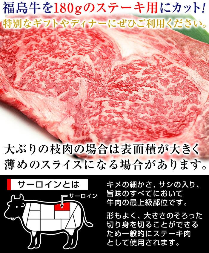 福島牛を180gのステーキ用にカット!特別なギフトやディナーにぜひご利用ください。大ぶりの枝肉の場合は表面積が大きく薄めのスライスになる場合があります。【サーロインとは】キメの細かさ、サシの入り、旨味のすべてにおいて牛肉の最上級部位です。形もよく、大きさのそろった切り身を切ることができるため一般的にステーキ肉として使用されます。