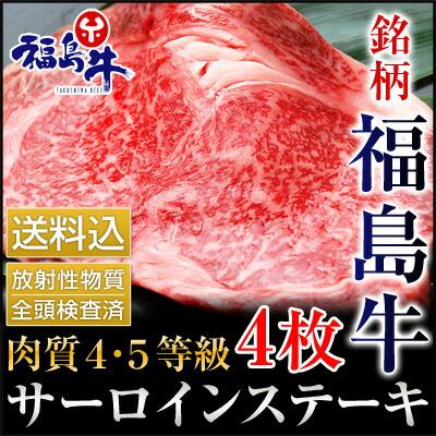 福島産ステーキ肉