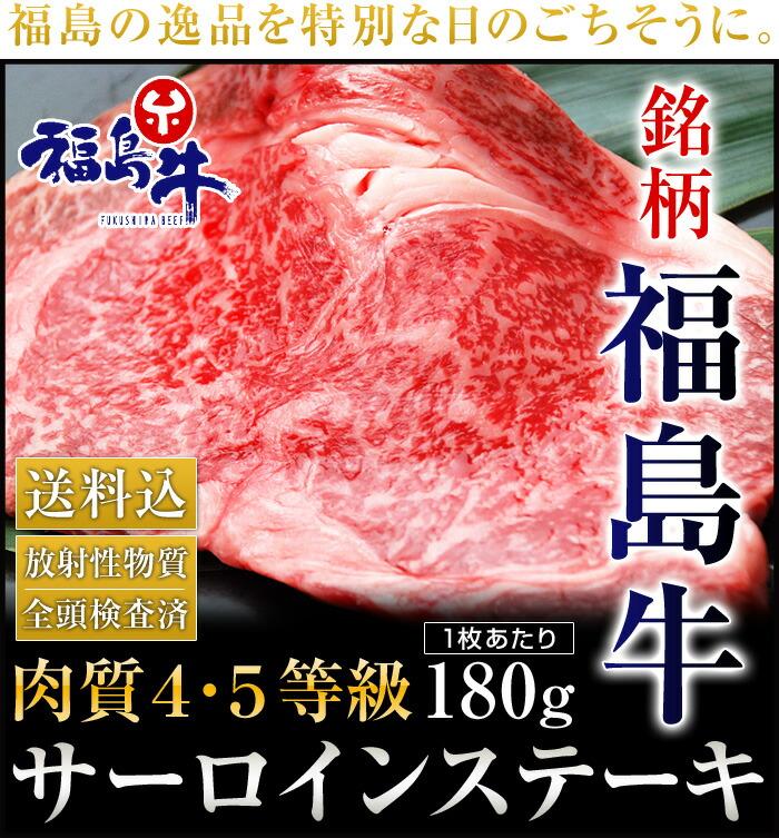 銘柄福島牛サーロインステーキ