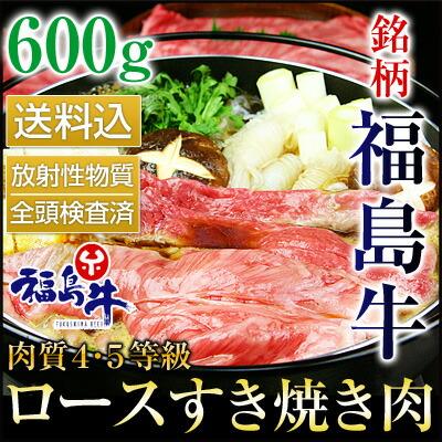 福島牛すき焼き肉