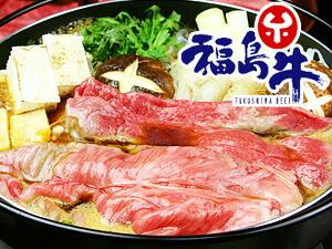 福島牛ロースすき焼き肉