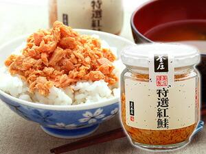 特選◆紅鮭瓶詰