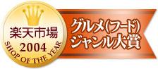 2004年楽天市場グルメ(フード)ジャンル大賞