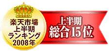 2008年楽天市場上半期ランキング総合15位チャンピオン福袋