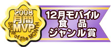 2008年月間MVP食品ジャンル賞