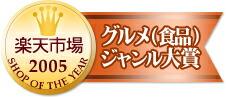 2005年楽天市場グルメ(食品)ジャンル大賞