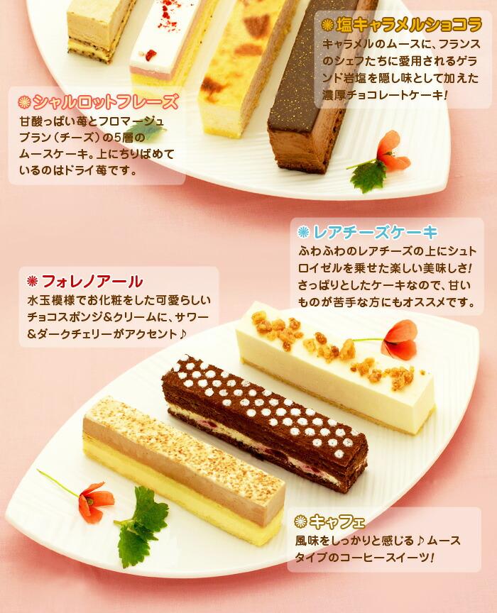 塩キャラメルショコラケーキ、苺とフローマージュブラン(チーズ)のシャルロットフレーズムースケーキ、レアチーズケーキ、チョコスポンジとダークチェリーのフォレノアール、コーヒームースケーキのキャフェ