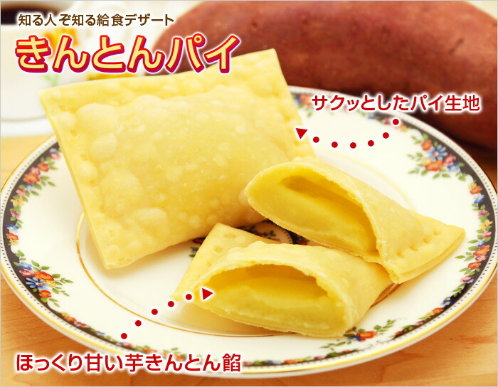 サクッとしたパイ生地に、ほっくり甘い芋きんとん餡のサツマイモパイ