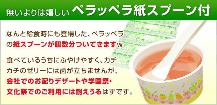 給食時にも登場したペラッペラの紙スプーンが個数分ついてきます。会社でのお配りデザートや学園祭・文化祭でのご利用には耐えうるはずです。