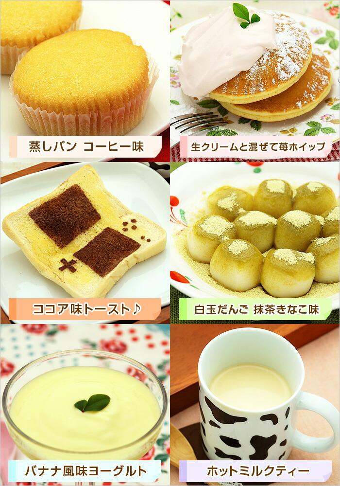 蒸しパン、生クリーム作り、トースト、白玉団子、ヨーグルト、ホットミルクティーにも♪