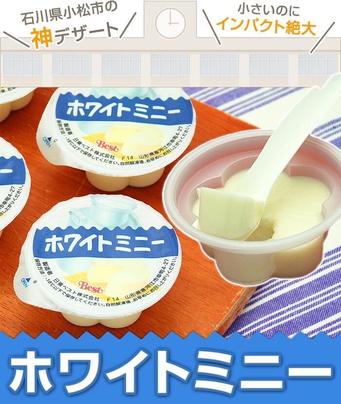 石川県小松市の「神」デザート!小さいのにインパクト絶大!ホワイトミニー