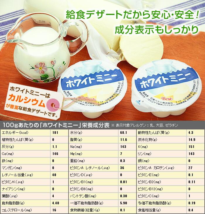 給食デザートだから安心・安全!成分表示もしっかり♪ホワイトミニーは、カルシウムが豊富な給食デザートです。