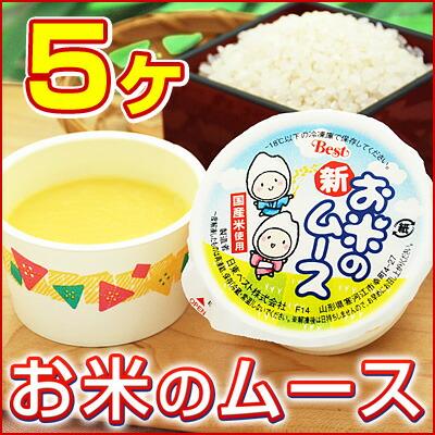 お米のムース5個