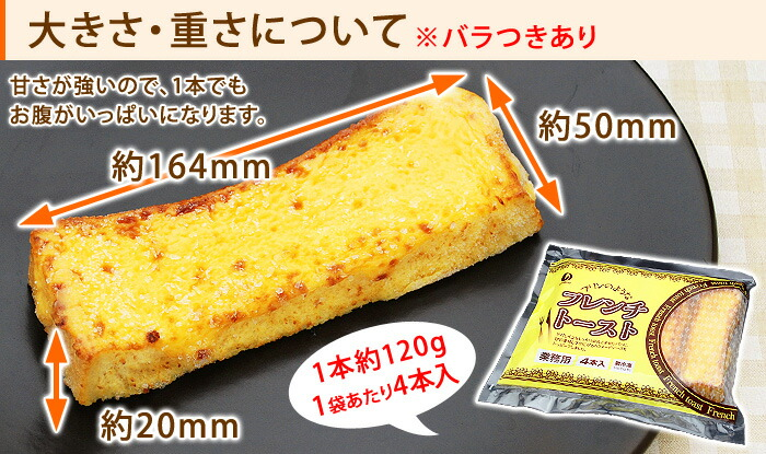 プリンのようなフレンチトーストの大きさ・重さについて