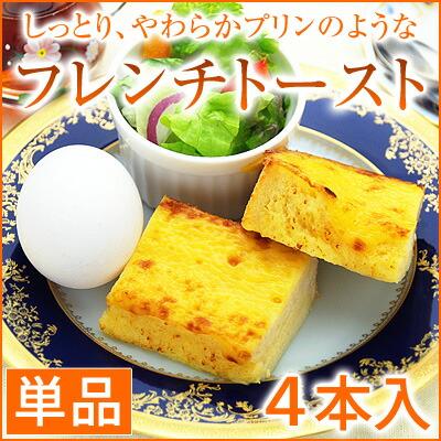 フレンチトースト単品4本入