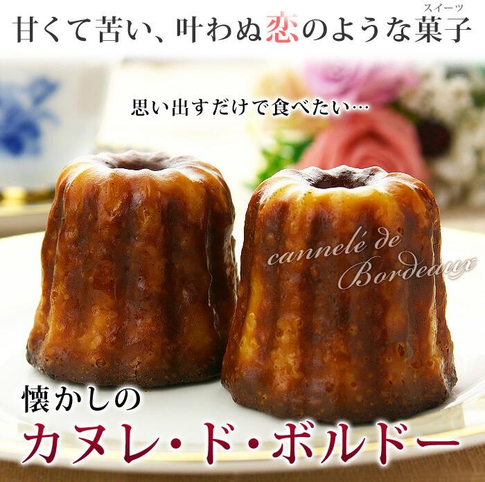 甘くて苦い、叶わぬ恋のような菓子。思い出すだけで食べたい…懐かしのカヌレ・ド・ボルドー
