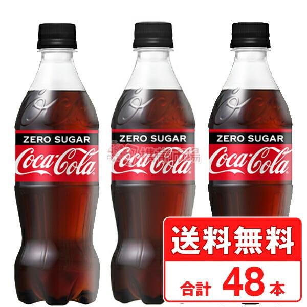 炭酸コカ・コーラゼロシュガー