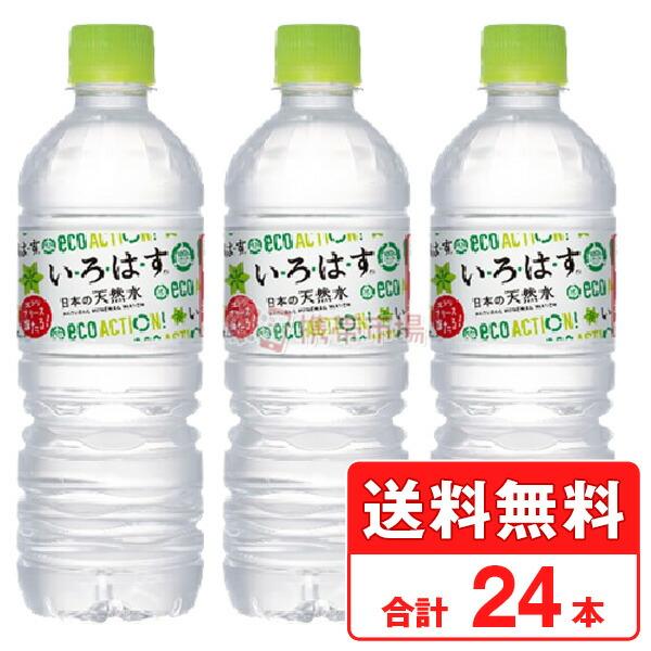 【水い・ろ・は・す天然水】