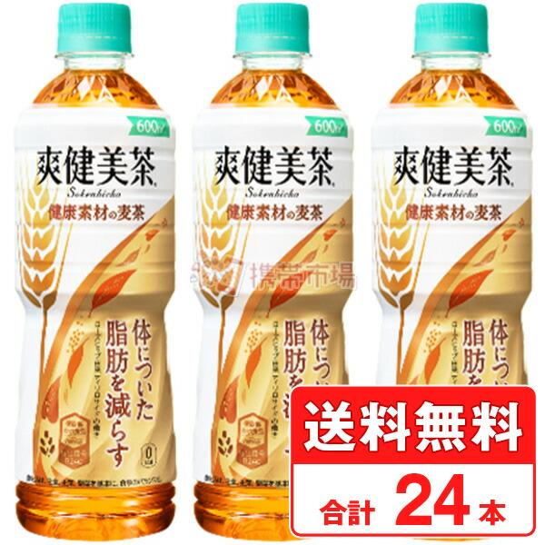 【トクホ爽健美茶健康素材の麦茶】