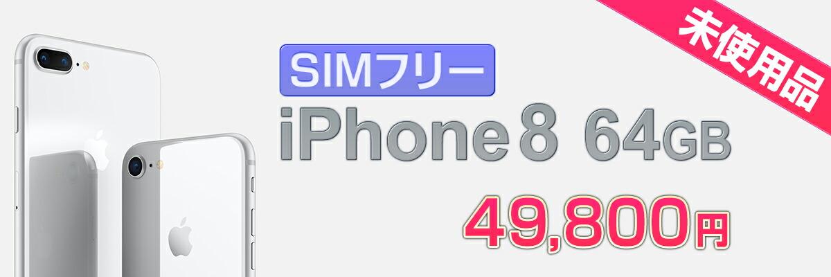 iPhone8 new simfree