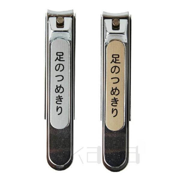爪切り爪水虫ぶ厚い爪足のつめきり日本製大きく開く爪きり足スパット切れる02P30May15