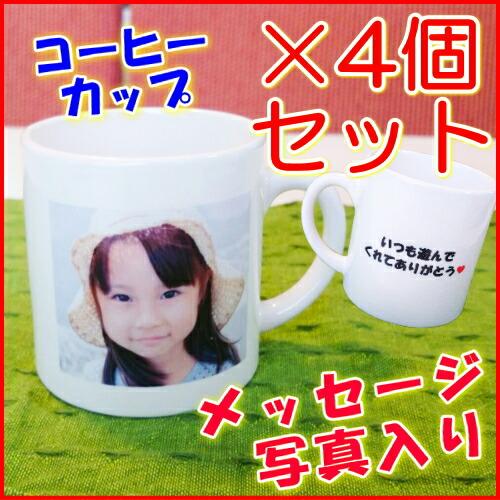 コーヒーカップ4個セット