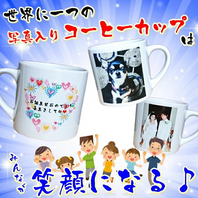 世界に一つの写真コーヒーカップ!