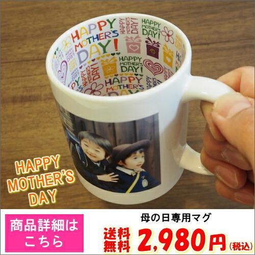 母の日専用マグカップ