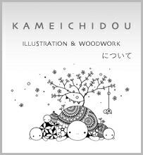 kameichidouについて