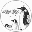 丸ペンギン