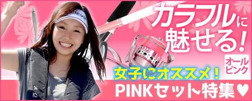 PINKセット