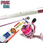 ピンクで始める波止でウキ釣りセット!
