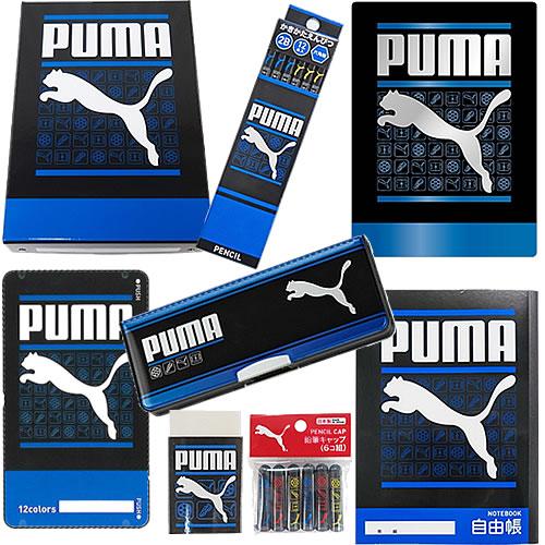 【お道具箱と色鉛筆12色も入ってます!】プーマ[PUMA]鉛筆2B+色鉛筆12色8点文具セット(19pm-2B+12c-8set)【鉛筆名入れ無料】