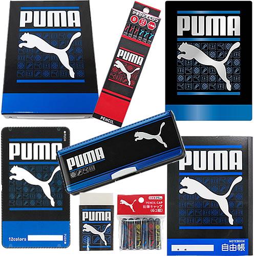 【お道具箱と色鉛筆12色も入ってます!】プーマ[PUMA]鉛筆B+色鉛筆12色8点文具セット(19pm-B+12c-8set)【鉛筆名入れ無料】
