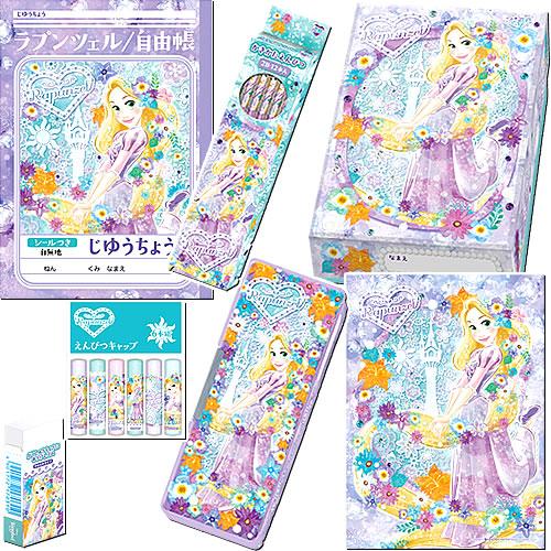 塔の上のラプンツェル[DisneyRapunzel]ディズニー鉛筆2B7点文具セット(19rpl-2B-7set)【鉛筆名入れ無料】