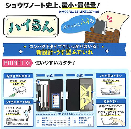 ポケットモンスター[ポケモン]PocketMonsterランドセルのポケットに「ハイるん」薄型・最軽量筆入れ(ハイるん)(マグネット筆箱)(412-7298-01)