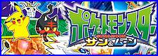 ポケモンSUN&MOON(ポケットモンスターサン&ムーン)