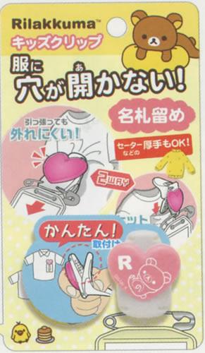 リラックマ[Rirakkuma]R/Kハッピースクールキッズクリップ(AY16501)