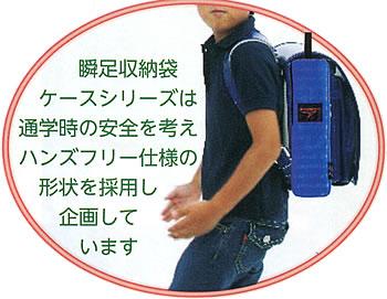 瞬足(SYUNSOKU)長型マルチケース(ブルー)(リコーダーケース/そろばん袋/定規入れ)ランドセルに固定できる長尺袋(DBK-143005)