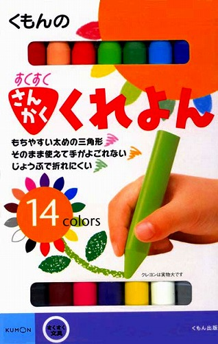 くもんの子供クレヨン(くもん式)さんかくくれよん14色(三角クレヨン)(SE-60)