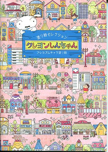 クレヨンしんちゃんぬりえセレクションプレミアムキャラ塗り絵290