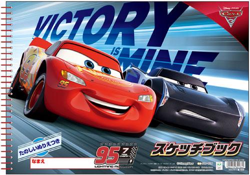 カーズ3[DisneyPIXARCars3]映画公開記念B4スケッチブック(2920534A)