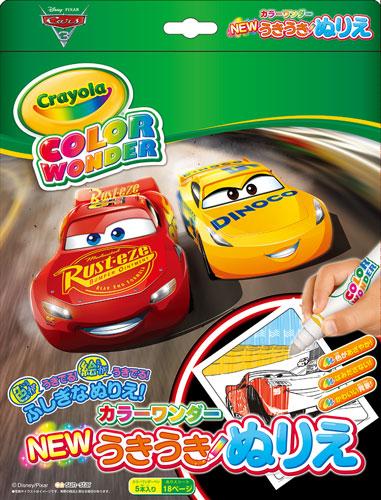カーズ3disneypixar Cars3映画公開記念絵が浮き出る色が浮き出る