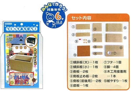 さいせん貯金箱を作ろう木工作セット(賽銭箱型貯金箱工作キット)(DBK-093653)