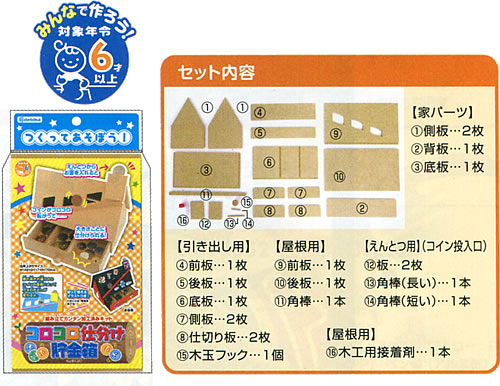 コロコロ仕分け貯金箱を作ろう木工作セット(ギミック付ハウス型貯金箱工作キット)(DBK-093654)
